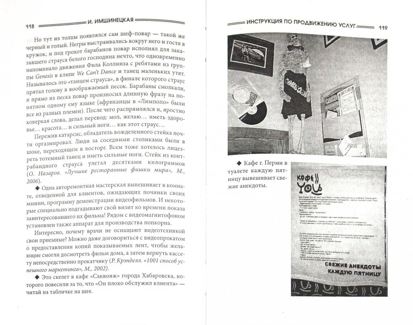 Иллюстрация 1 из 28 для Инструкция по продвижению услуг, или Как продать невидимку? - Ия Имшинецкая | Лабиринт - книги. Источник: Лабиринт