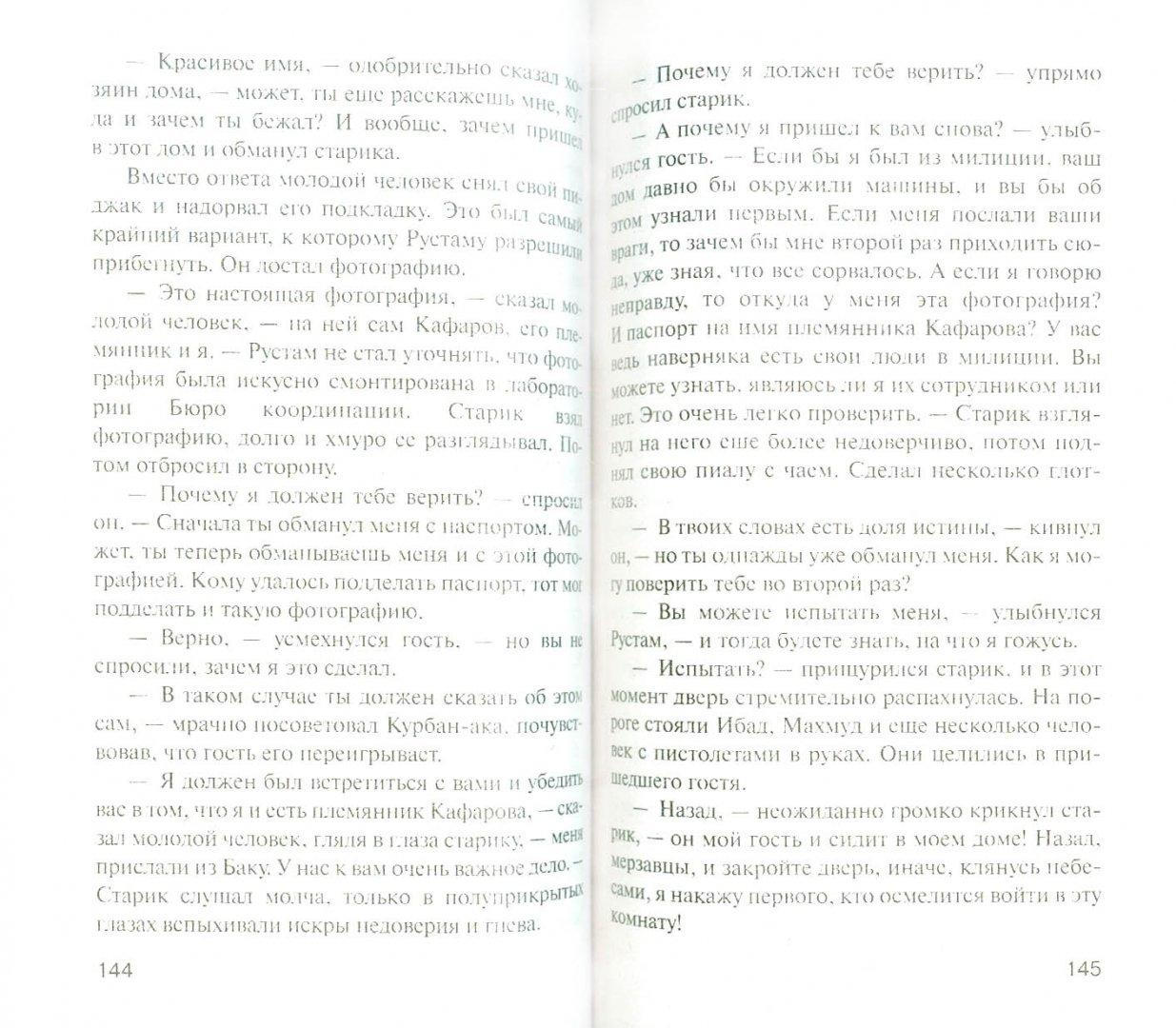Иллюстрация 1 из 2 для Стандарт возмездия - Чингиз Абдуллаев | Лабиринт - книги. Источник: Лабиринт