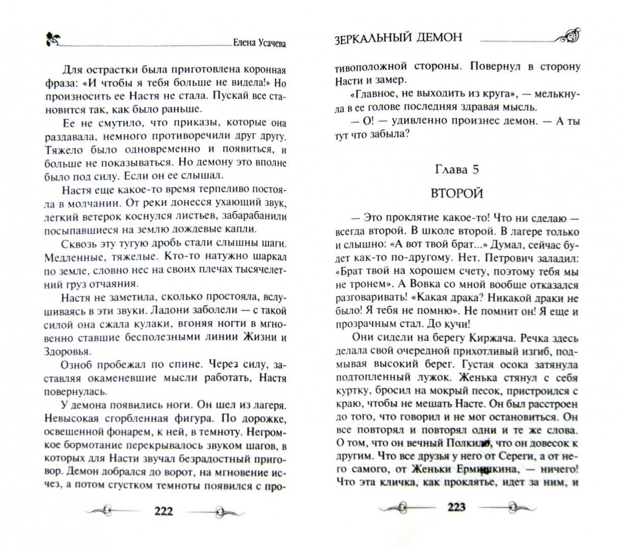 Иллюстрация 1 из 9 для Улыбка демона - Неволина, Усачева, Лазарева | Лабиринт - книги. Источник: Лабиринт