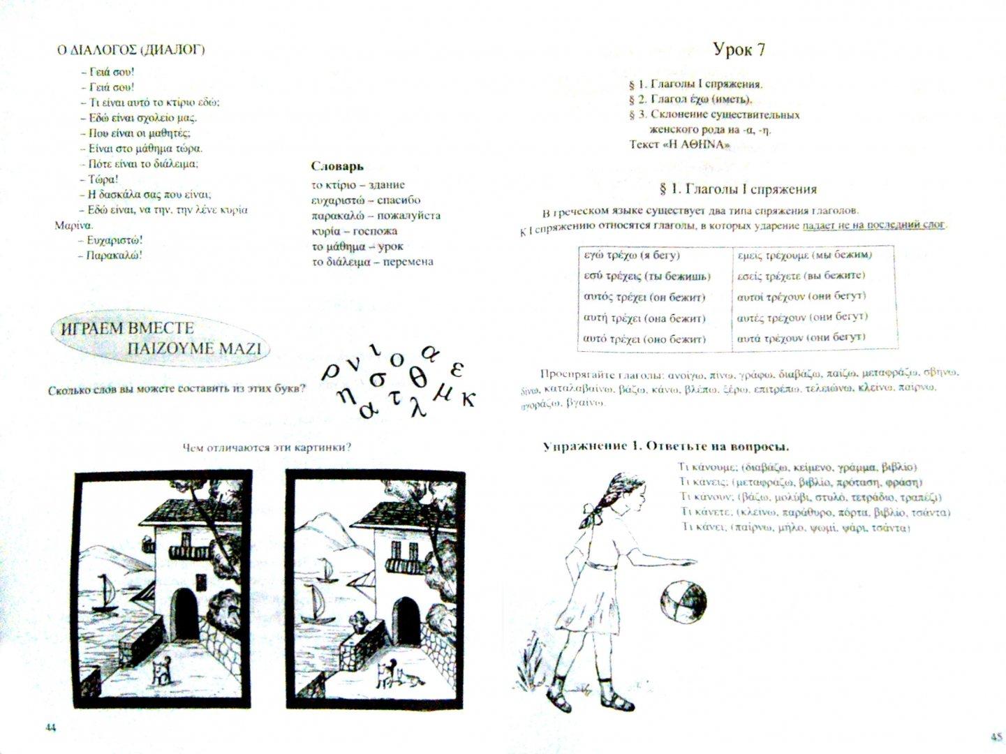 Иллюстрация 1 из 4 для Греческий язык для детей. В 6-ти частях (+3СD) - Наталия Николау | Лабиринт - книги. Источник: Лабиринт