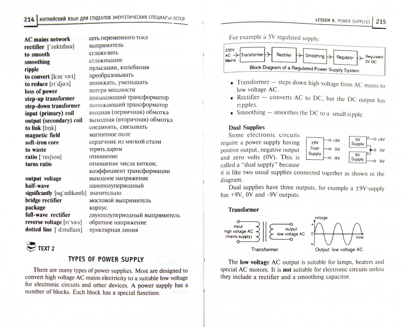 Иллюстрация 1 из 2 для Английский язык для студентов энергетических специальностей - Игорь Агабекян | Лабиринт - книги. Источник: Лабиринт