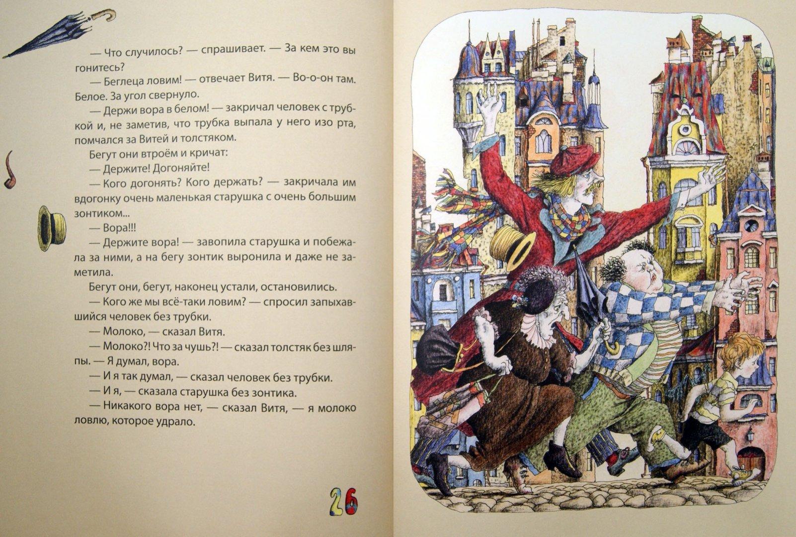 Иллюстрация 1 из 54 для Поющие булочки. Маленькие сказки и истории - Даниил Норин | Лабиринт - книги. Источник: Лабиринт