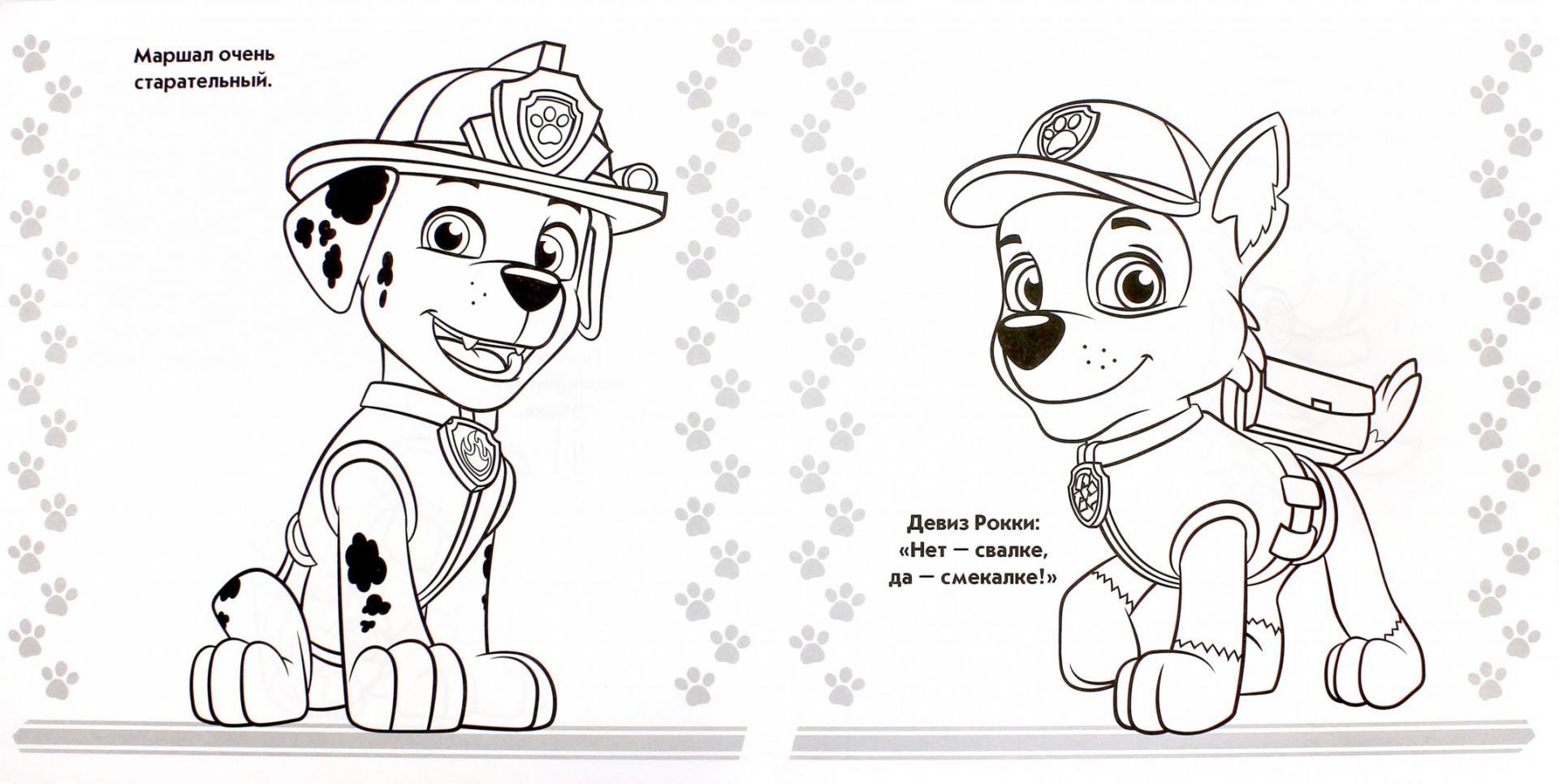 Иллюстрация 1 из 6 для Щенячий патруль. Раскраска для ...