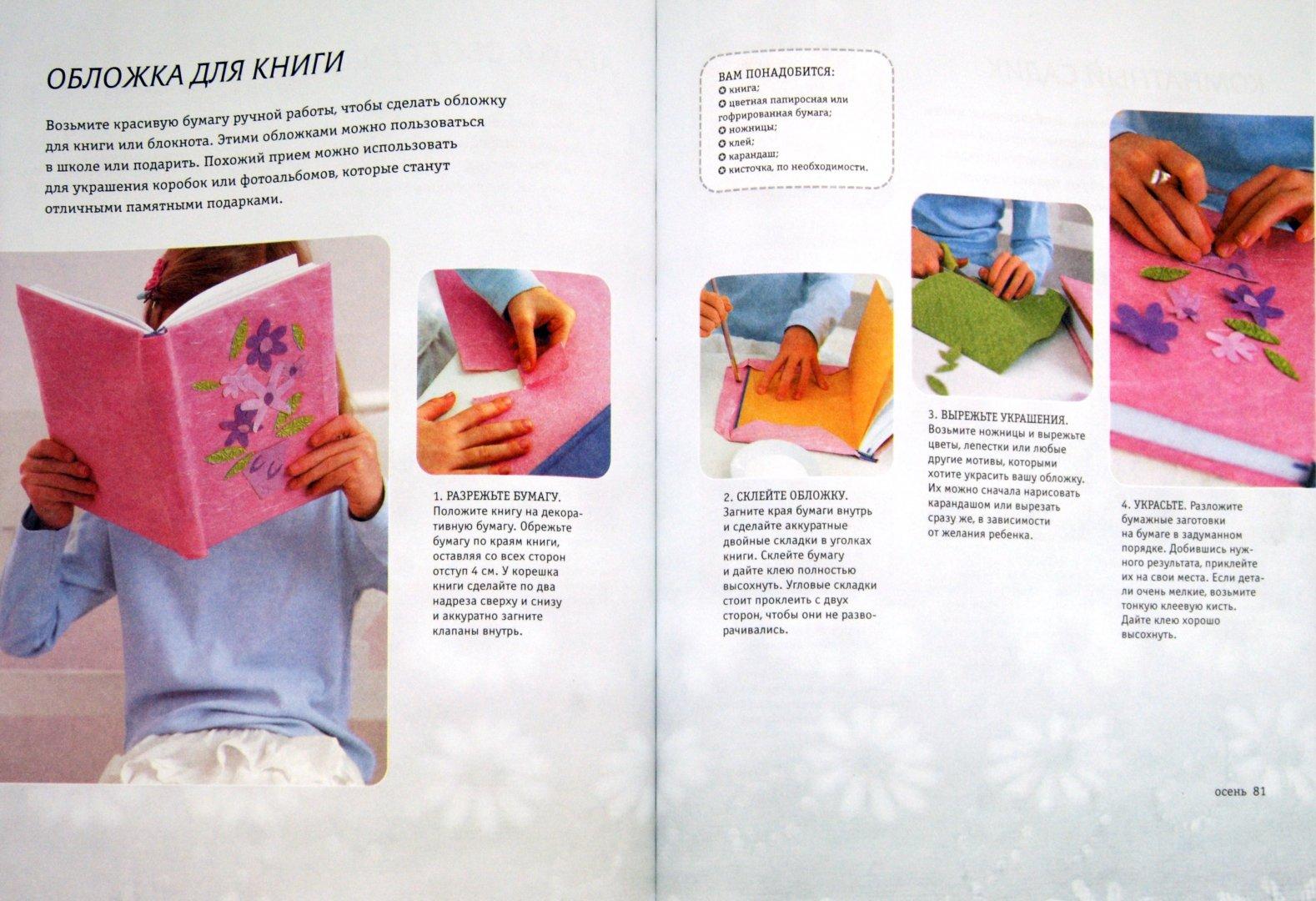 Иллюстрация 1 из 11 для Детское творчество и рукоделие. Креативные идеи | Лабиринт - книги. Источник: Лабиринт