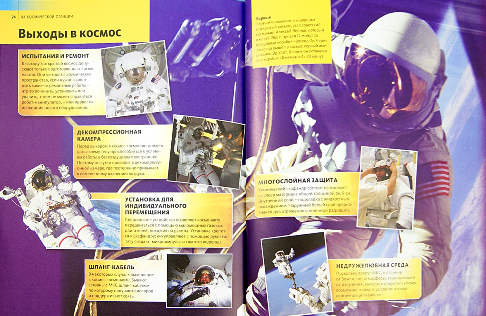 Иллюстрация 1 из 5 для На космической станции   Лабиринт - книги. Источник: Лабиринт