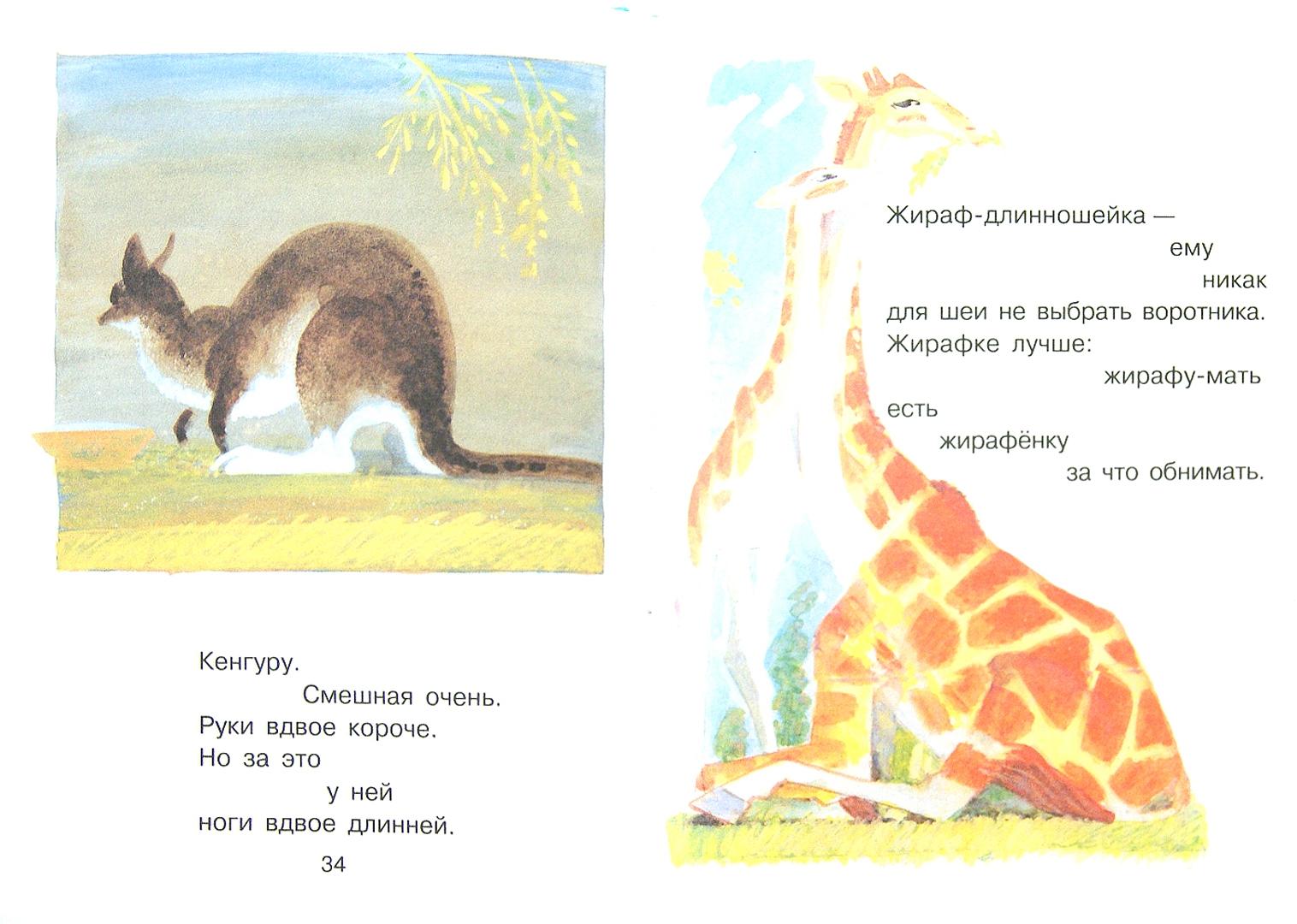 Иллюстрация 1 из 11 для Конь-огонь - Владимир Маяковский | Лабиринт - книги. Источник: Лабиринт