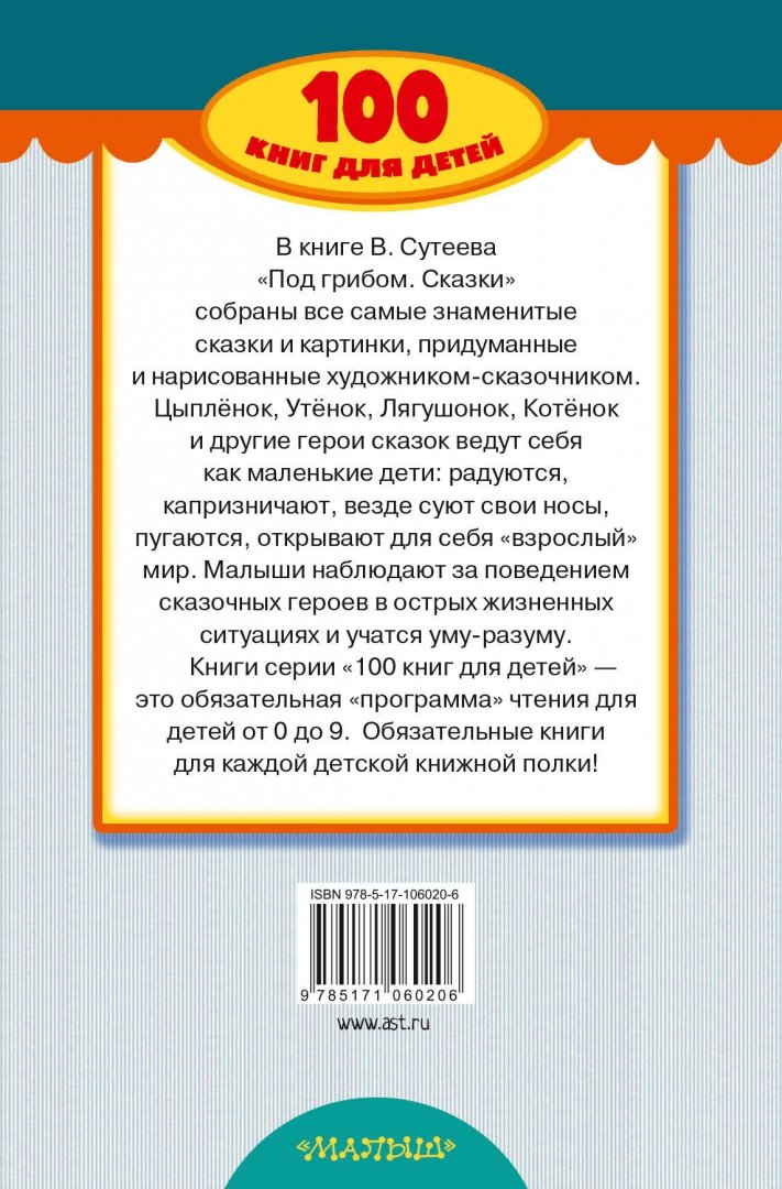 Иллюстрация 1 из 28 для Под грибом. Сказки - Владимир Сутеев | Лабиринт - книги. Источник: Лабиринт