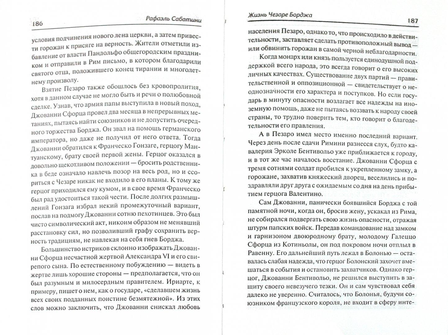 Иллюстрация 1 из 28 для Жизнь Чезаре Борджа - Рафаэль Сабатини   Лабиринт - книги. Источник: Лабиринт