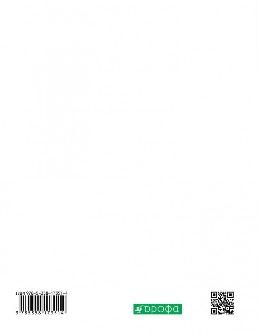 Иллюстрация 1 из 40 для Физика. 10 класс. Углубленный уровень. Учебник. ФГОС - Валерий Касьянов | Лабиринт - книги. Источник: Лабиринт
