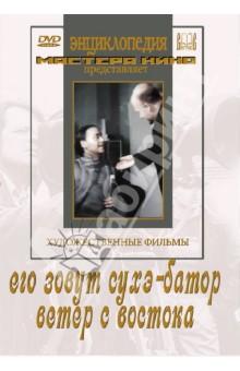 Иллюстрация 1 из 10 для Его зовут Сухэ-Батор. Ветер с востока (DVD) - Зархи, Хейфиц, Роом | Лабиринт - видео. Источник: Лабиринт