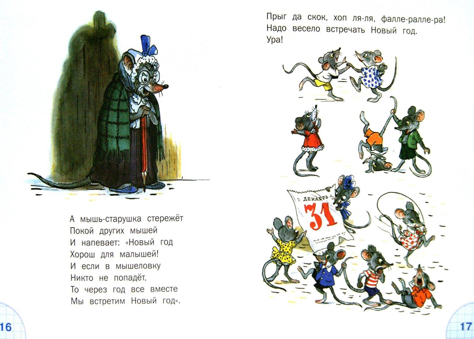 Иллюстрация 1 из 41 для Стихи и затеи к Новому году - Михалков, Прейсн, Мурадян   Лабиринт - книги. Источник: Лабиринт