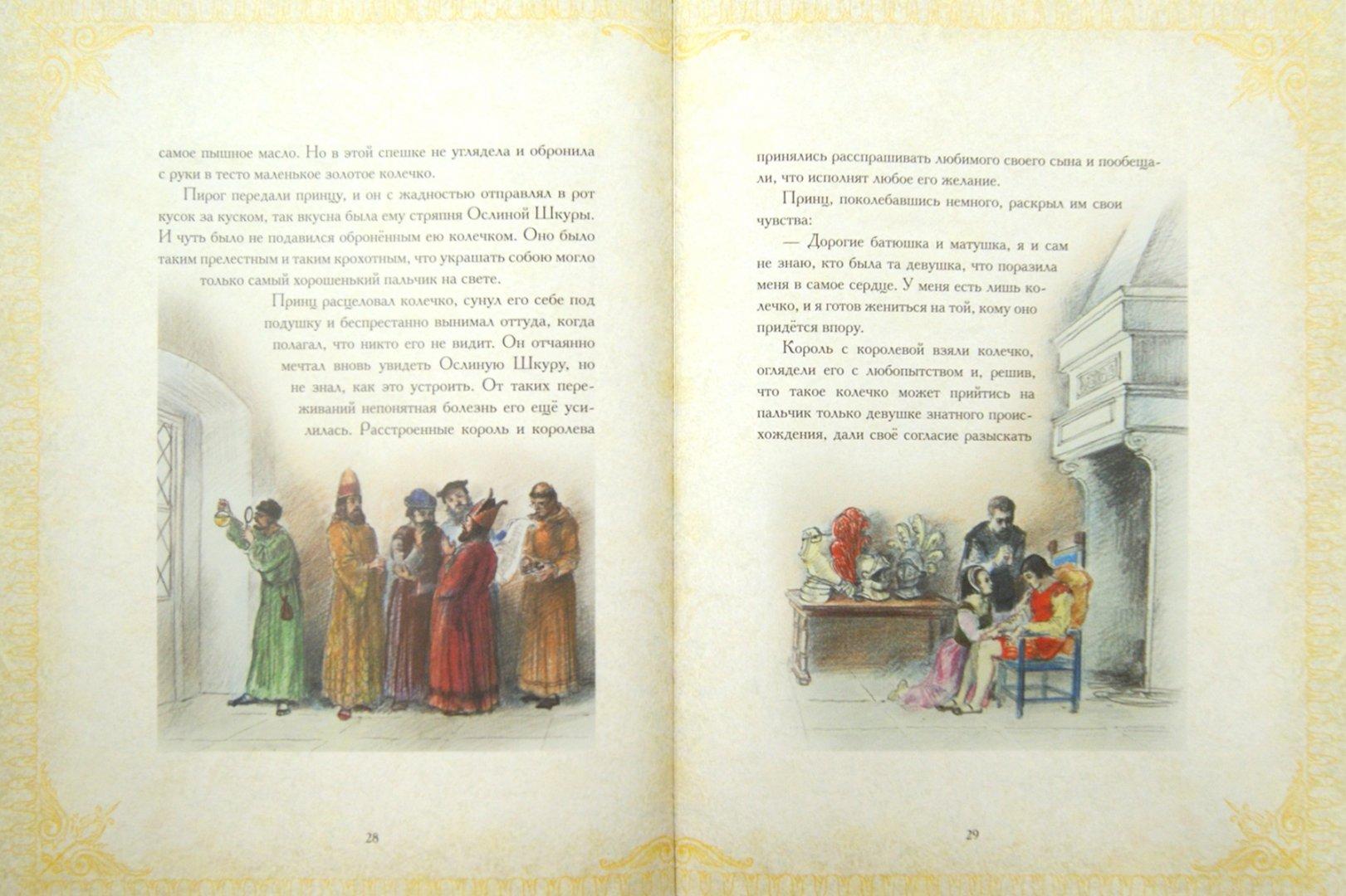 Иллюстрация 1 из 81 для Ослиная шкура. Подарки феи - Шарль Перро | Лабиринт - книги. Источник: Лабиринт