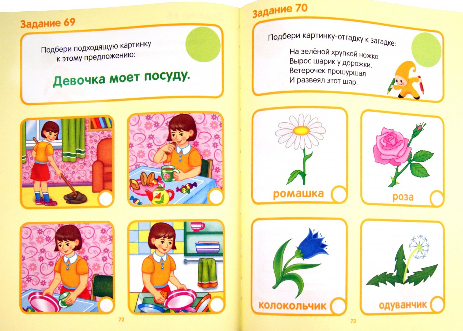 Иллюстрация 1 из 21 для ЕГЭ. Развитие речи. Система тестов для детей 5-7 лет - Гаврина, Кутявина, Топоркова | Лабиринт - книги. Источник: Лабиринт