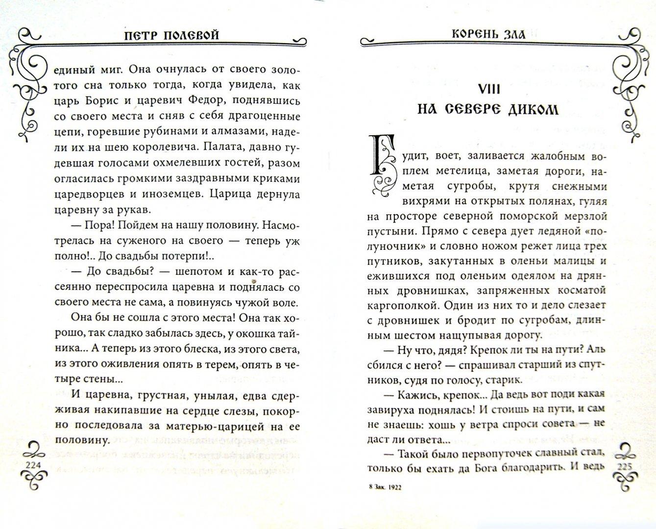 Иллюстрация 1 из 13 для Корень зла - Петр Полевой | Лабиринт - книги. Источник: Лабиринт