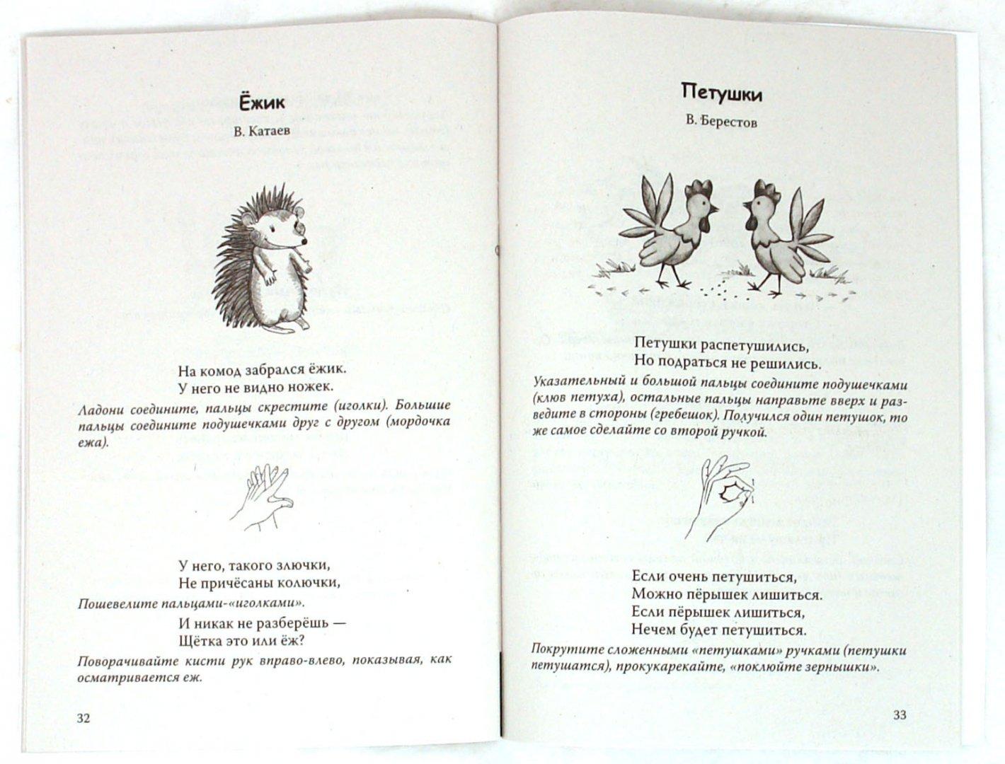 Иллюстрация 1 из 26 для Детки-непоседки. Пальчиковые игры для детей от 3 до 6 лет - Андрей Хвостовцев   Лабиринт - книги. Источник: Лабиринт