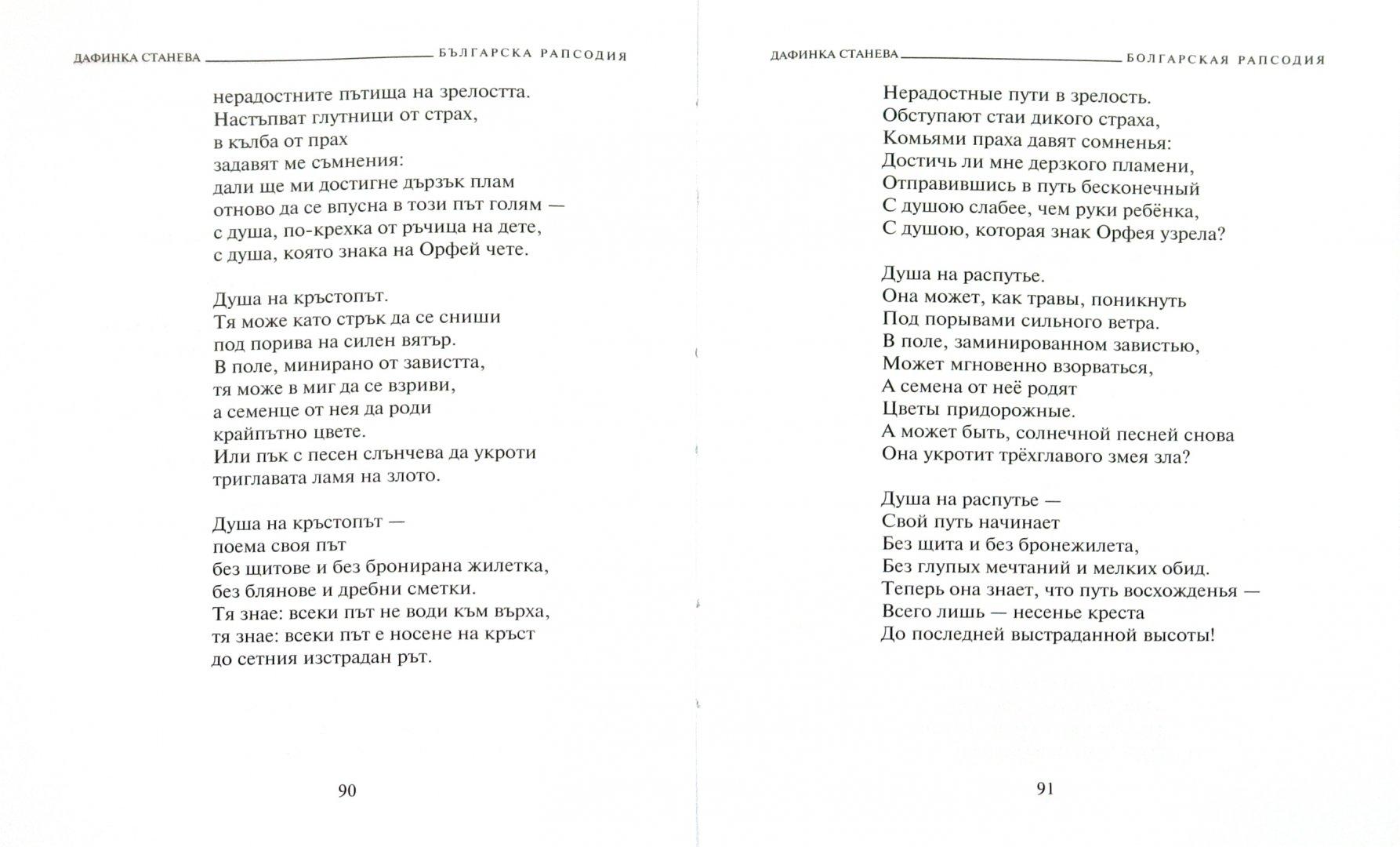 Иллюстрация 1 из 12 для Болгарская рапсодия - Дафинка Станаева | Лабиринт - книги. Источник: Лабиринт