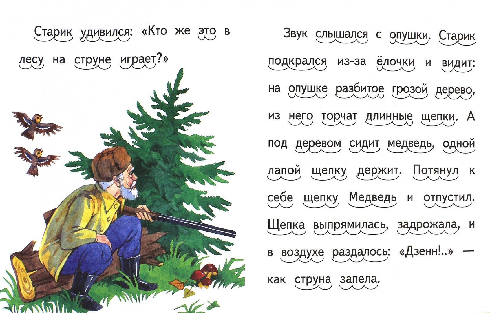 Бианки музыкант картинки для детей