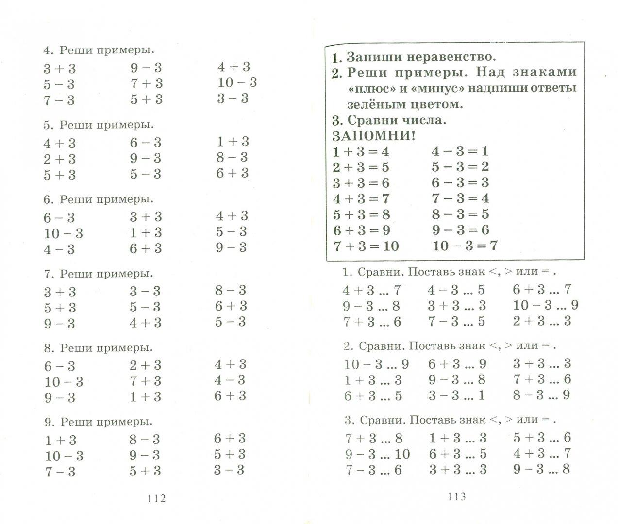 Иллюстрация 1 из 3 для Полный курс математики. 1 класс. Все типы заданий, все виды задач, примеров, неравенств - Узорова, Нефедова   Лабиринт - книги. Источник: Лабиринт
