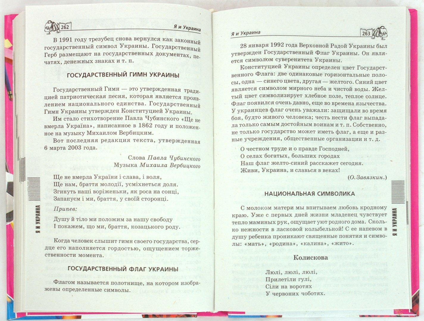 Иллюстрация 1 из 2 для Современный универсальный справочник школьника. 1 - 4 классы   Лабиринт - книги. Источник: Лабиринт