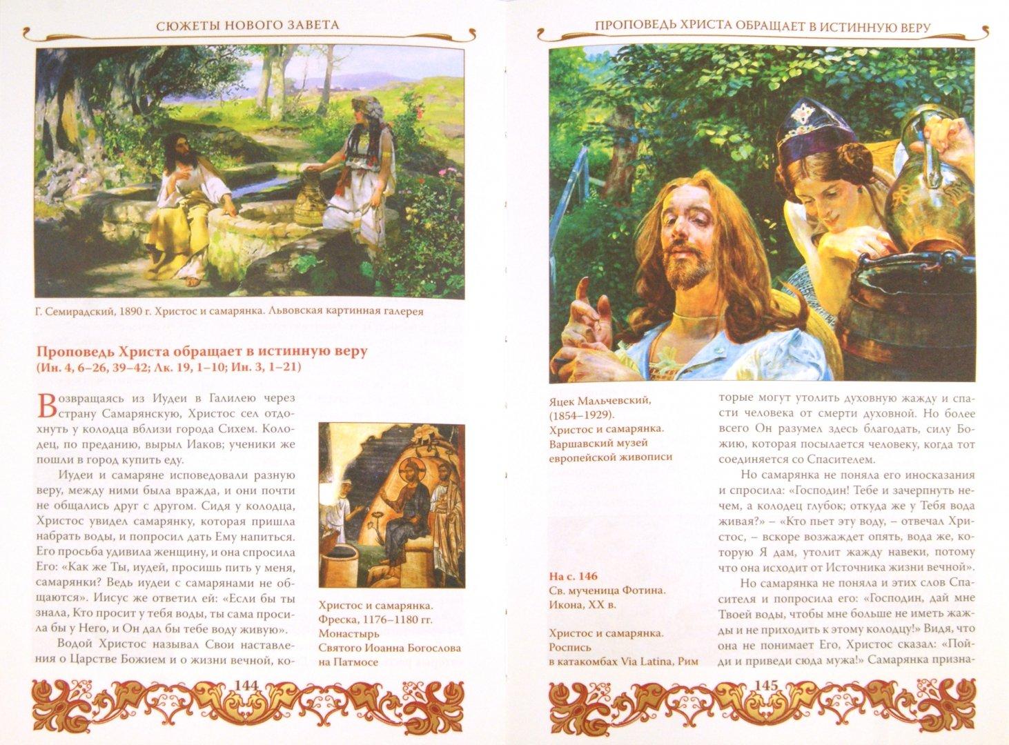 Иллюстрация 1 из 7 для Библия для детей. Сюжеты Ветхого и Нового Заветов | Лабиринт - книги. Источник: Лабиринт