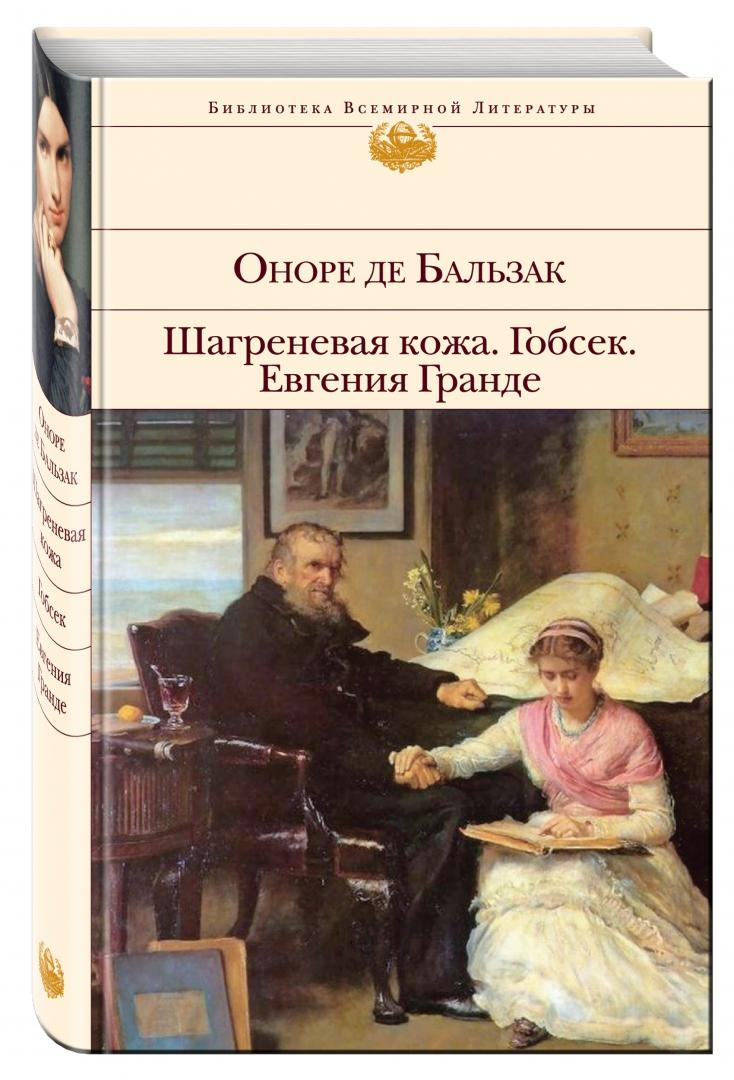 Иллюстрация 1 из 45 для Шагреневая кожа. Гобсек. Евгения Гранде - Оноре Бальзак   Лабиринт - книги. Источник: Лабиринт