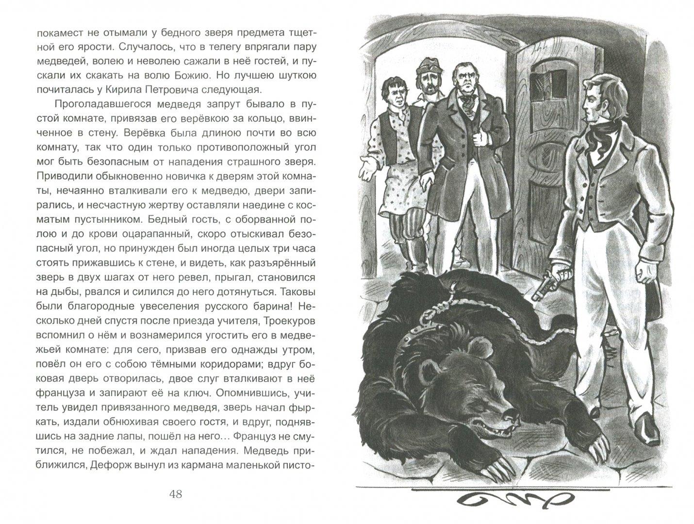 Иллюстрации к роману дубровский пушкина