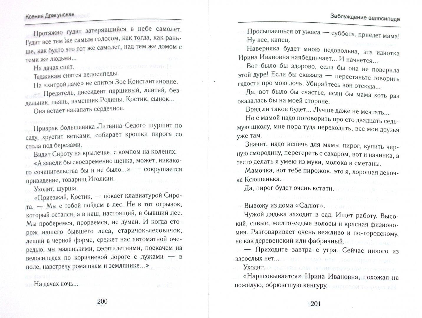 Иллюстрация 1 из 7 для Заблуждение велосипеда - Ксения Драгунская | Лабиринт - книги. Источник: Лабиринт