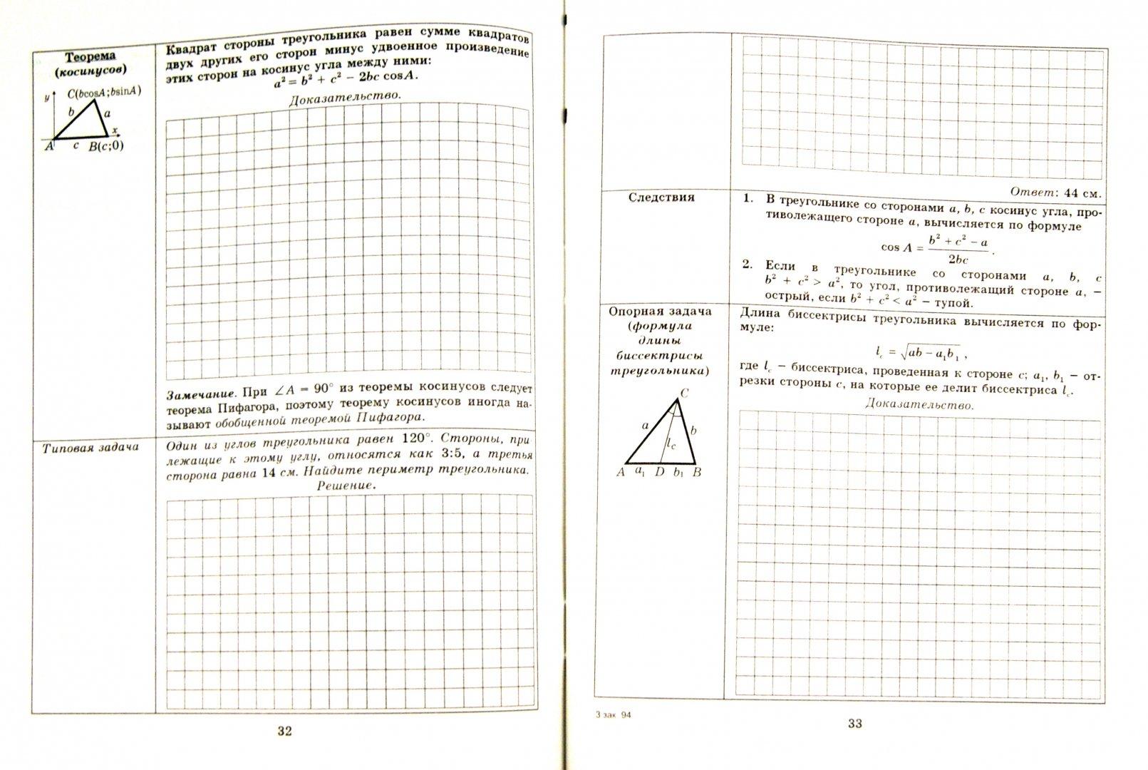 Иллюстрация 1 из 5 для Геометрия. 9 класс. Тетрадь-конспект - Ершова, Голобородько, Крижановский | Лабиринт - книги. Источник: Лабиринт