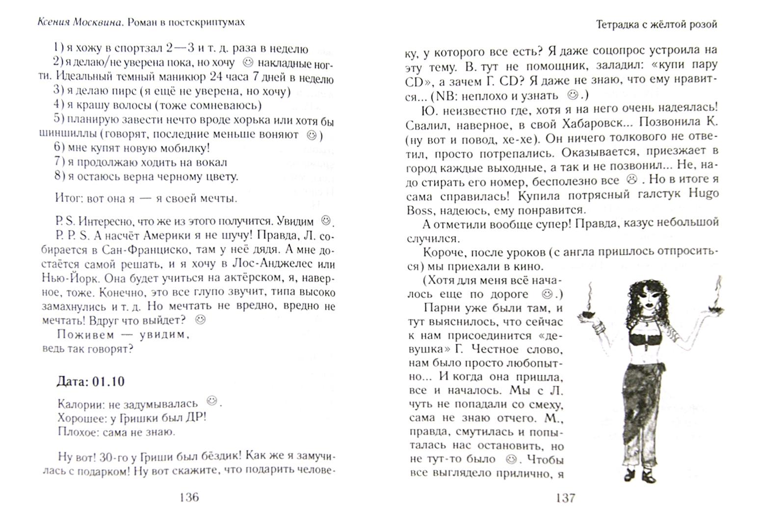 Иллюстрация 1 из 10 для Роман в постскриптумах - Ксения Москвина | Лабиринт - книги. Источник: Лабиринт