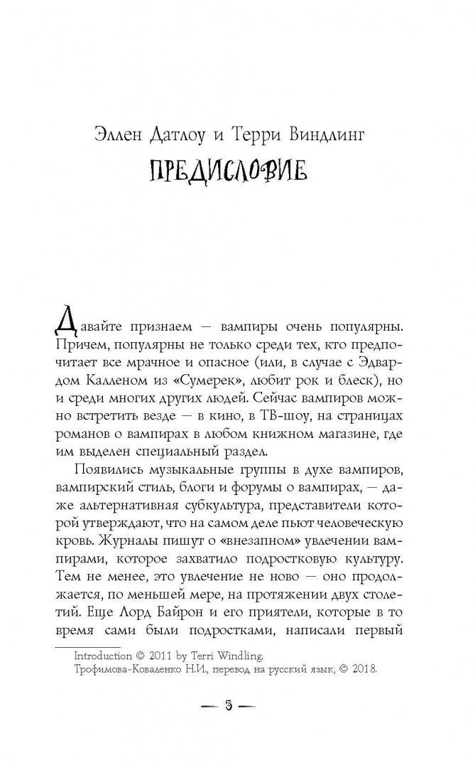 Иллюстрация 5 из 61 для Клыки. Истории о вампирах - Никс, Гейман, Блэк, Марр, Клэр | Лабиринт - книги. Источник: Лабиринт