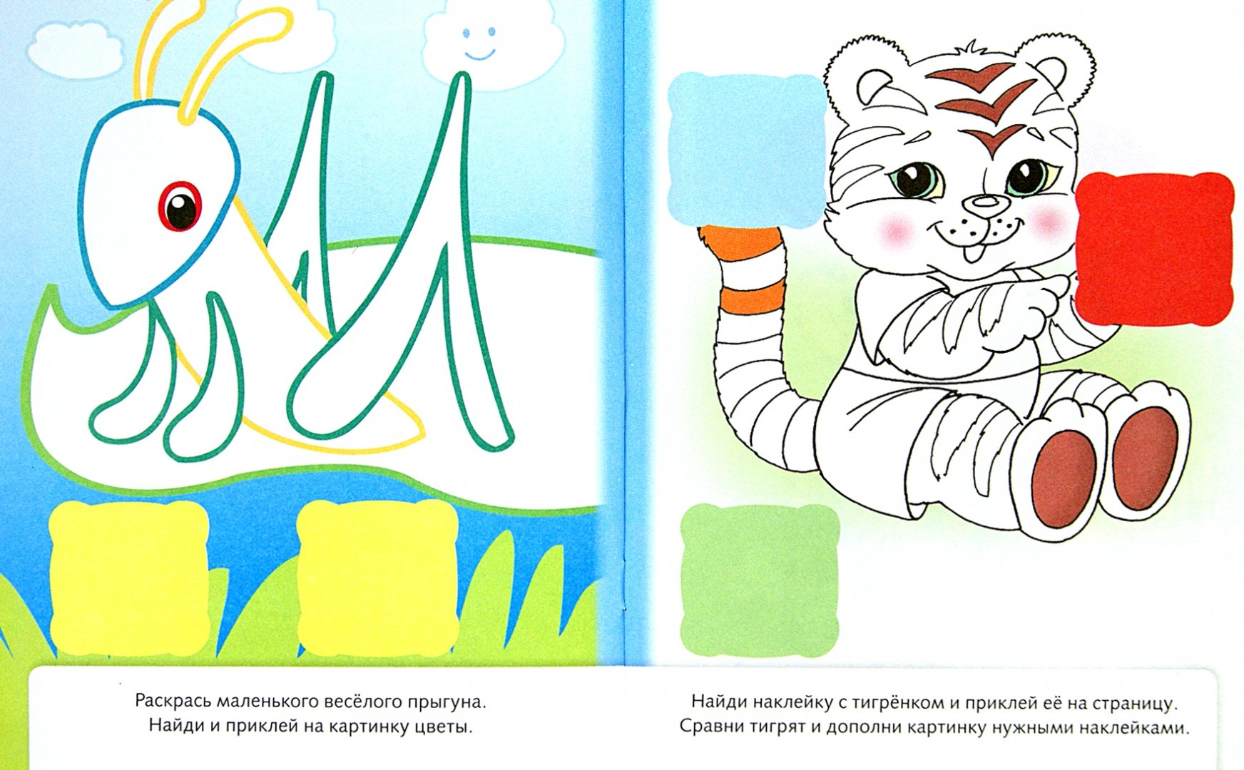 Иллюстрация 1 из 33 для Весёлые минутки. Для малышей   Лабиринт - книги. Источник: Лабиринт