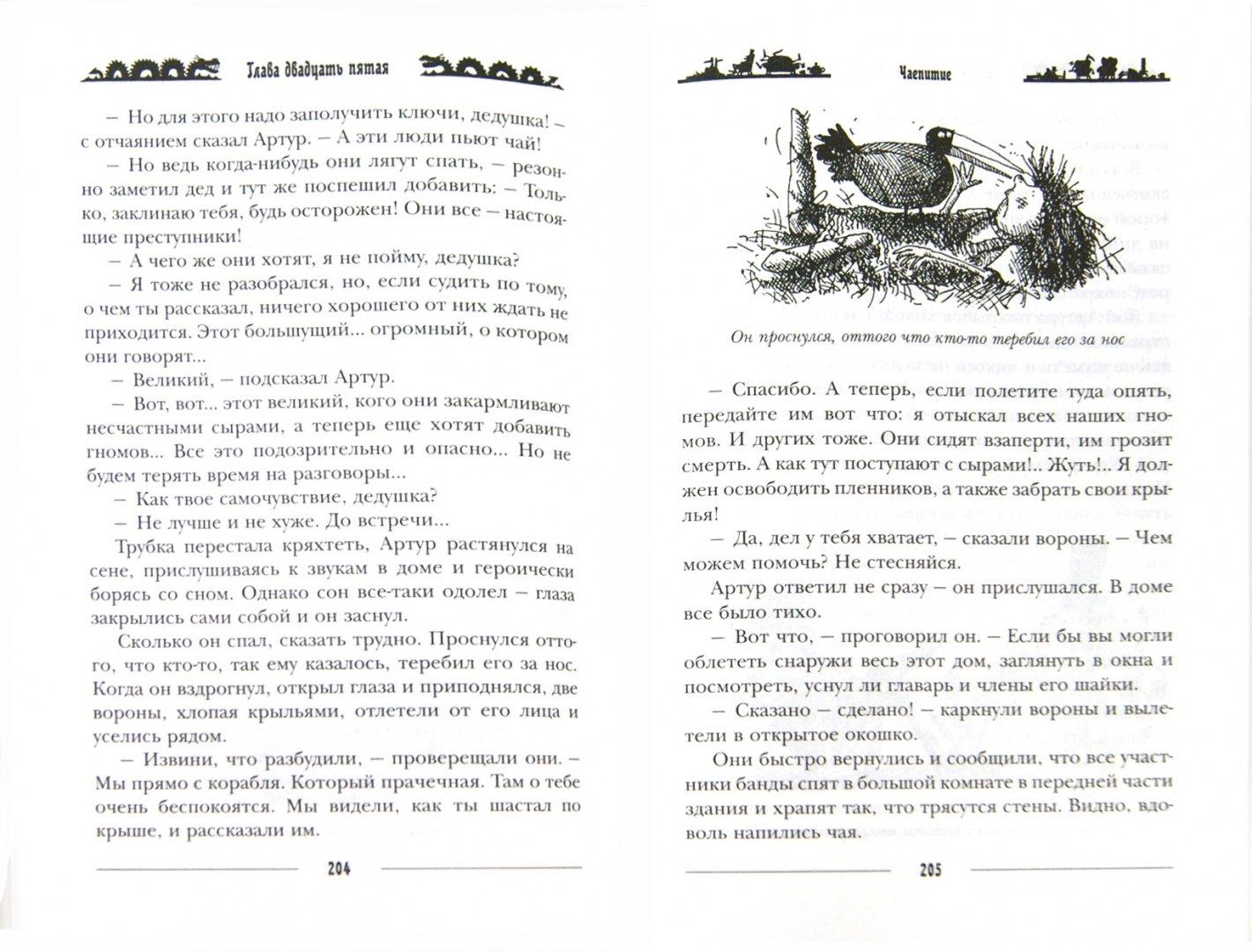 Иллюстрация 1 из 47 для Семейка монстров - Алан Сноу   Лабиринт - книги. Источник: Лабиринт