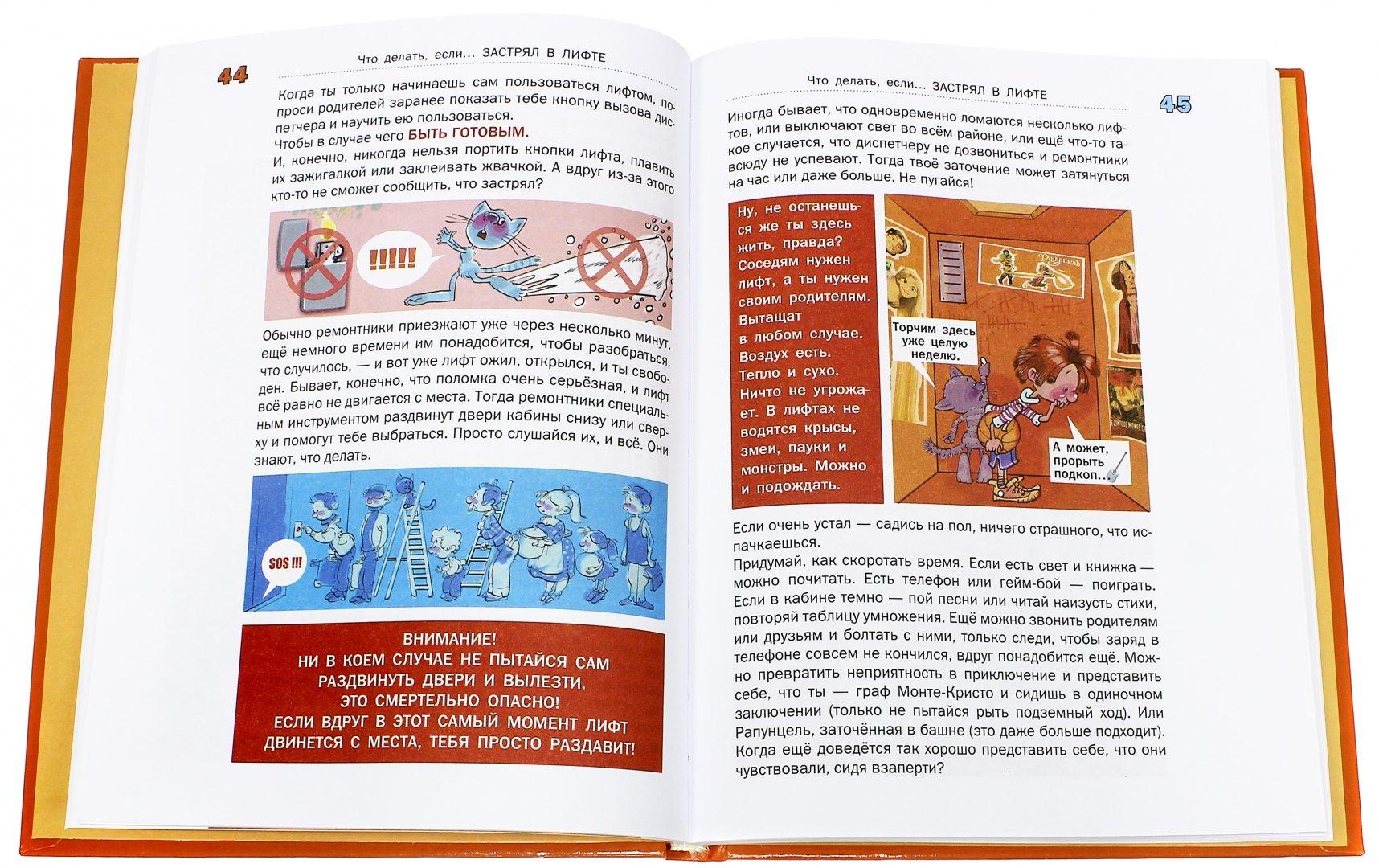 Иллюстрация 1 из 25 для Что делать, если... 2. Продолжение полюбившейся и очень полезной книги - Людмила Петрановская | Лабиринт - книги. Источник: Лабиринт