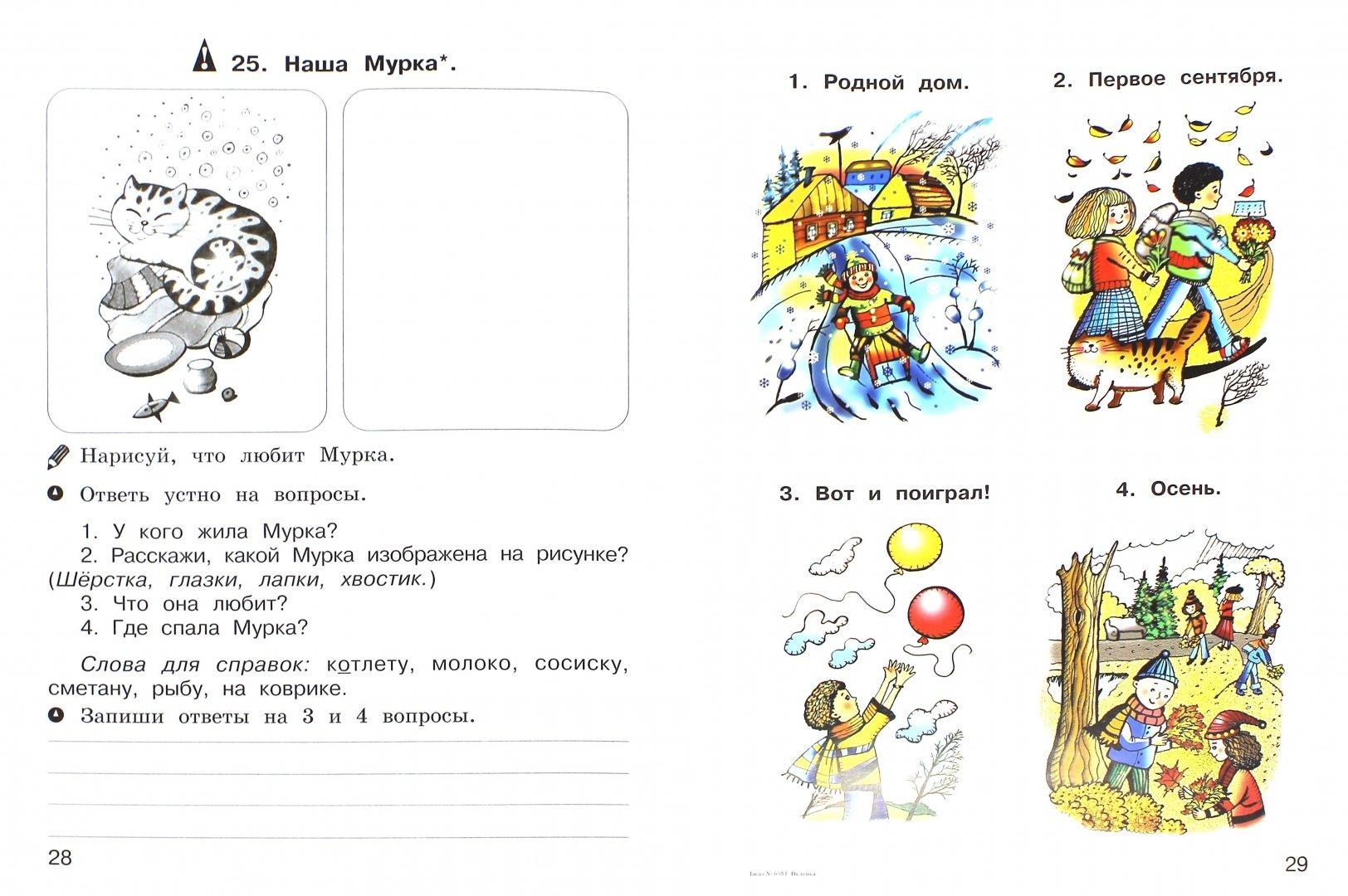 Иллюстрация 1 из 25 для Пишем сочинение по картинкам. Рабочая тетрадь для детей 6-7 лет. ФГОС - М.Н. Корепанова | Лабиринт - книги. Источник: Лабиринт