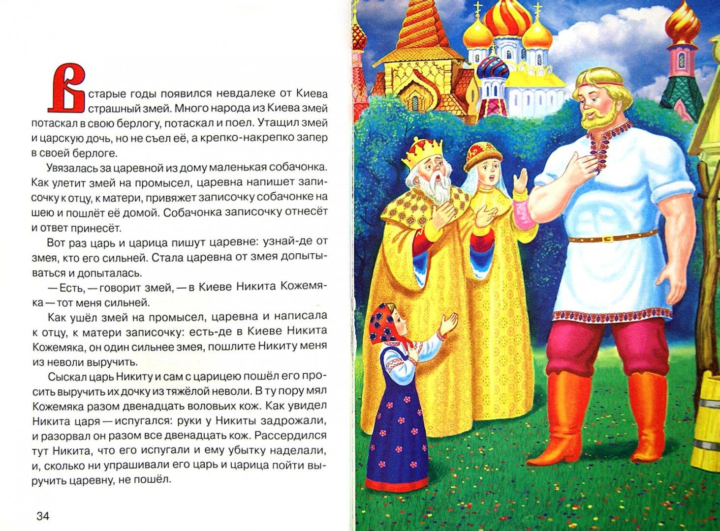 Иллюстрация 1 из 12 для Василиса Прекрасная. Сказки | Лабиринт - книги. Источник: Лабиринт
