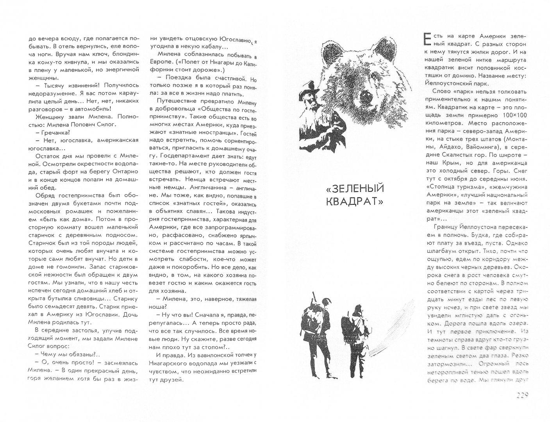 Иллюстрация 1 из 30 для Земля за океаном - Песков, Стрельников | Лабиринт - книги. Источник: Лабиринт