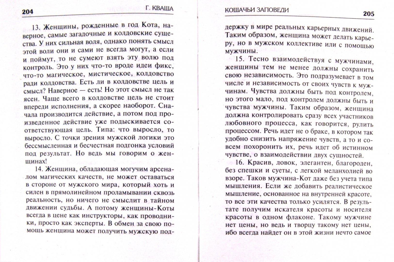Иллюстрация 1 из 25 для Заповеди годовых знаков - Григорий Кваша | Лабиринт - книги. Источник: Лабиринт