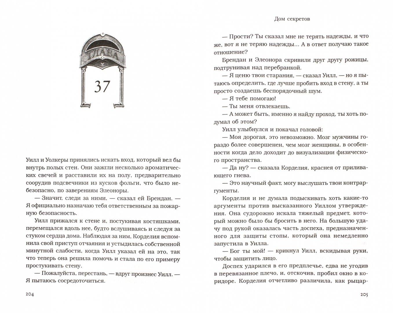 Иллюстрация 1 из 16 для Дом секретов - Коламбус, Виззини | Лабиринт - книги. Источник: Лабиринт