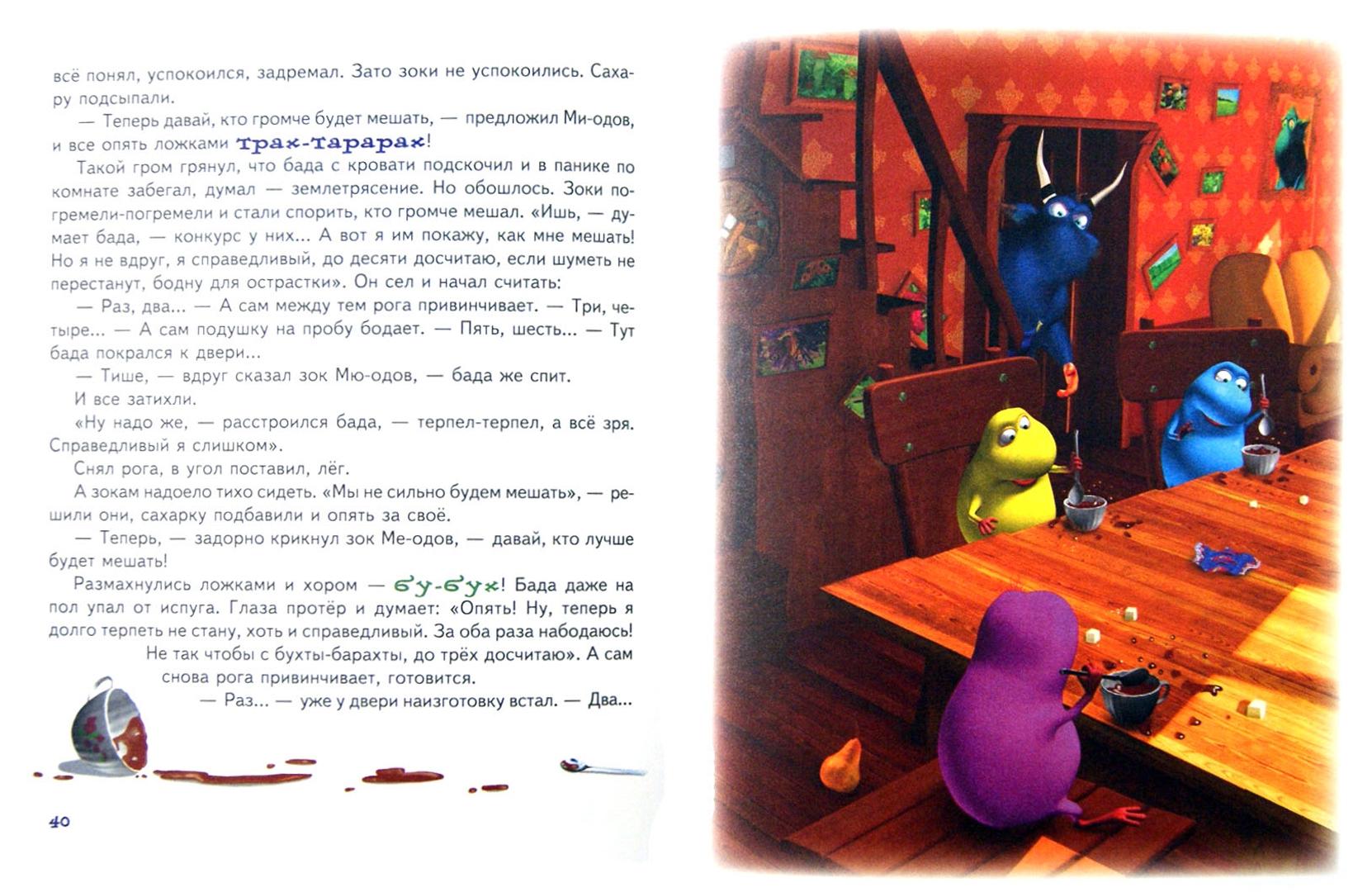 Иллюстрация 1 из 40 для Зоки и Бада. Пособие для детей по воспитанию родителей - Тюхтяевы Ирина и Леонид | Лабиринт - книги. Источник: Лабиринт