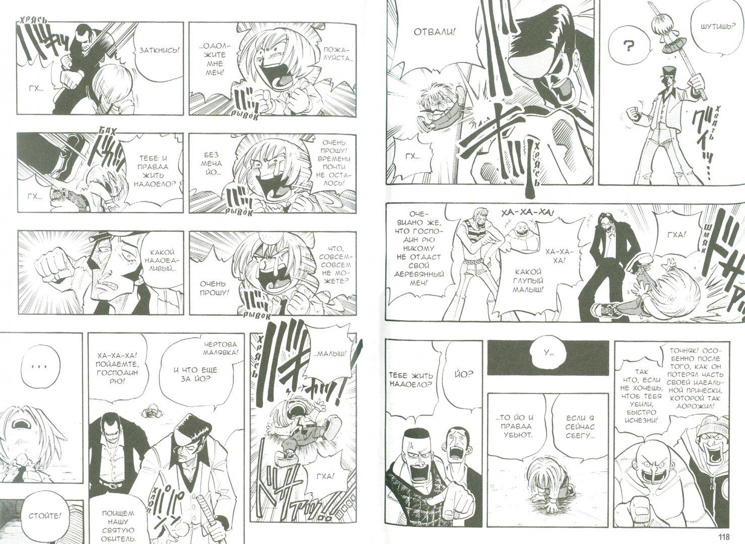 Иллюстрация 1 из 6 для Король-шаман. Книга 2. Шаман-вундеркинд - Такэи Хироюки | Лабиринт - книги. Источник: Лабиринт
