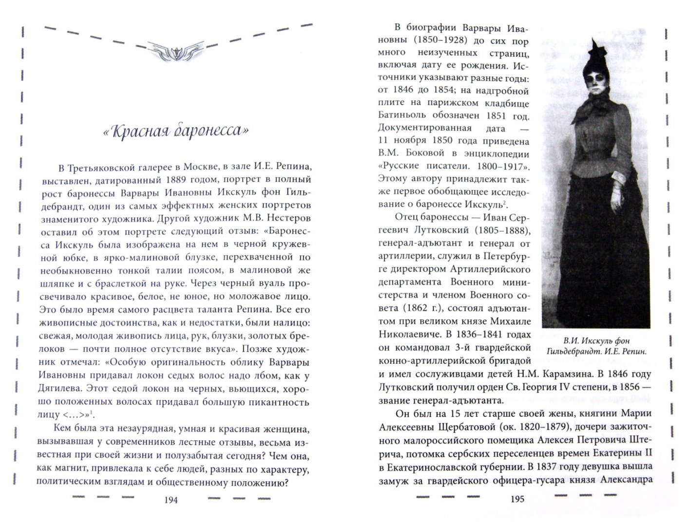 Иллюстрация 1 из 13 для Петербург. Вы это знали? - Виктор Антонов | Лабиринт - книги. Источник: Лабиринт