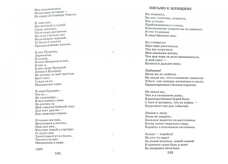 Иллюстрация 1 из 7 для Стихотворения. Поэмы - Сергей Есенин | Лабиринт - книги. Источник: Лабиринт