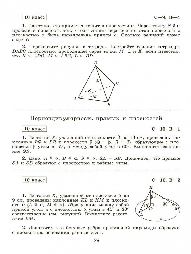 I решение задач по геометрии 10 класс решение задач по си р