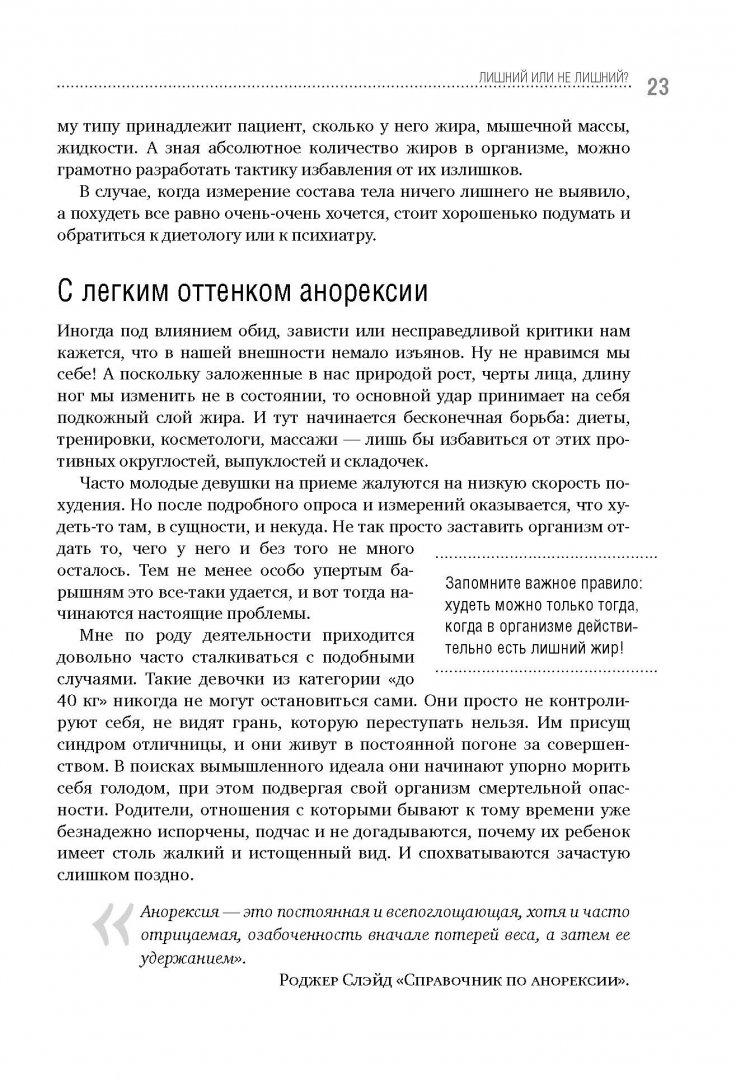 Иллюстрация 11 из 34 для Минус размер. Новая безопасная экспресс-диета - Алексей Ковальков | Лабиринт - книги. Источник: Лабиринт