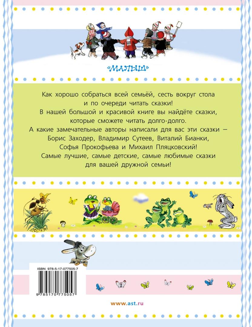 Иллюстрация 1 из 20 для Книга сказок для семейного чтения - Бианки, Заходер, Сутеев | Лабиринт - книги. Источник: Лабиринт