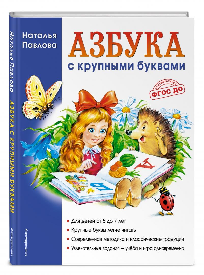 Иллюстрация 1 из 36 для Азбука с крупными буквами - Наталья Павлова   Лабиринт - книги. Источник: Лабиринт