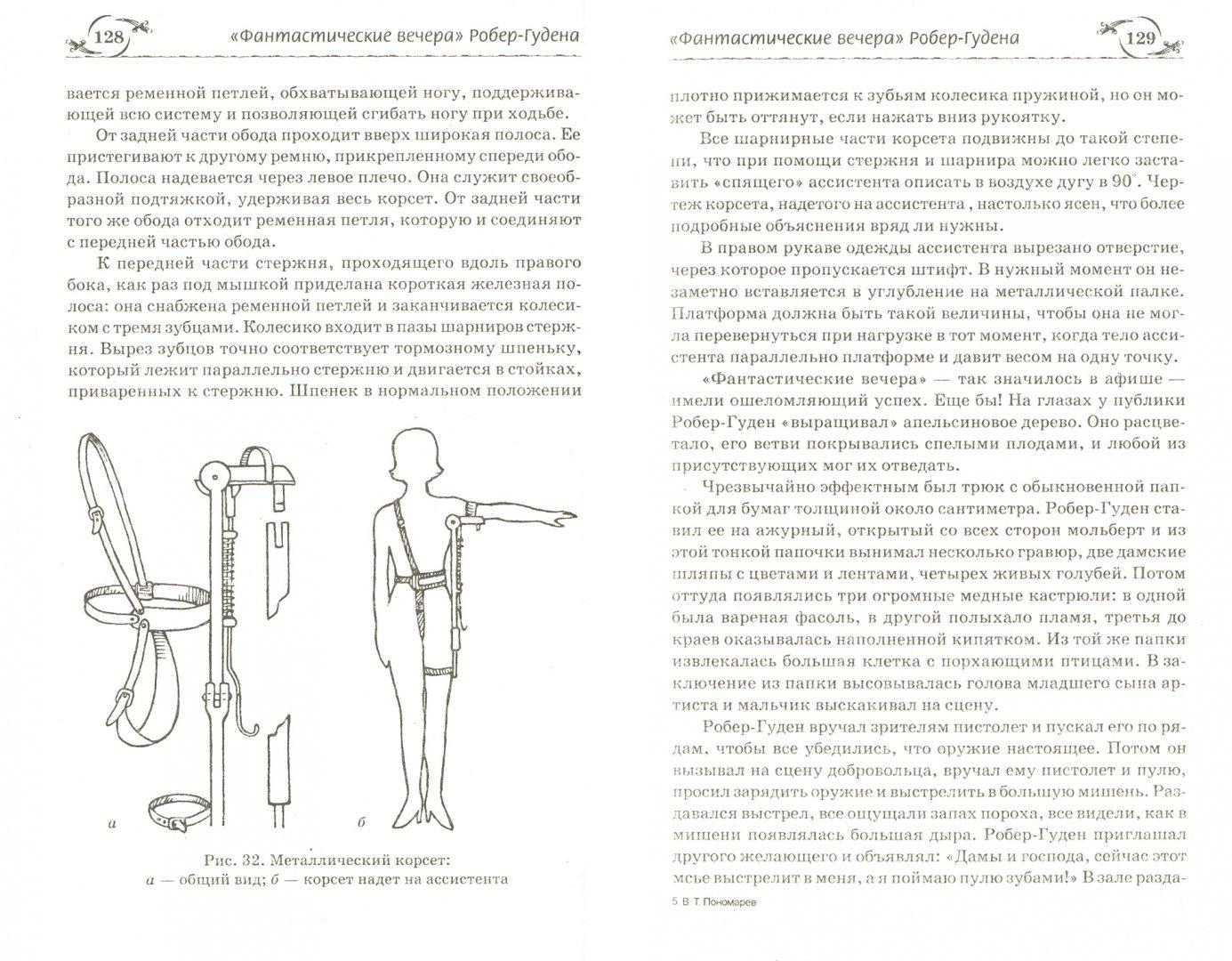 Иллюстрация 1 из 33 для Тайны знаменитых фокусников - Владимир Пономарев   Лабиринт - книги. Источник: Лабиринт