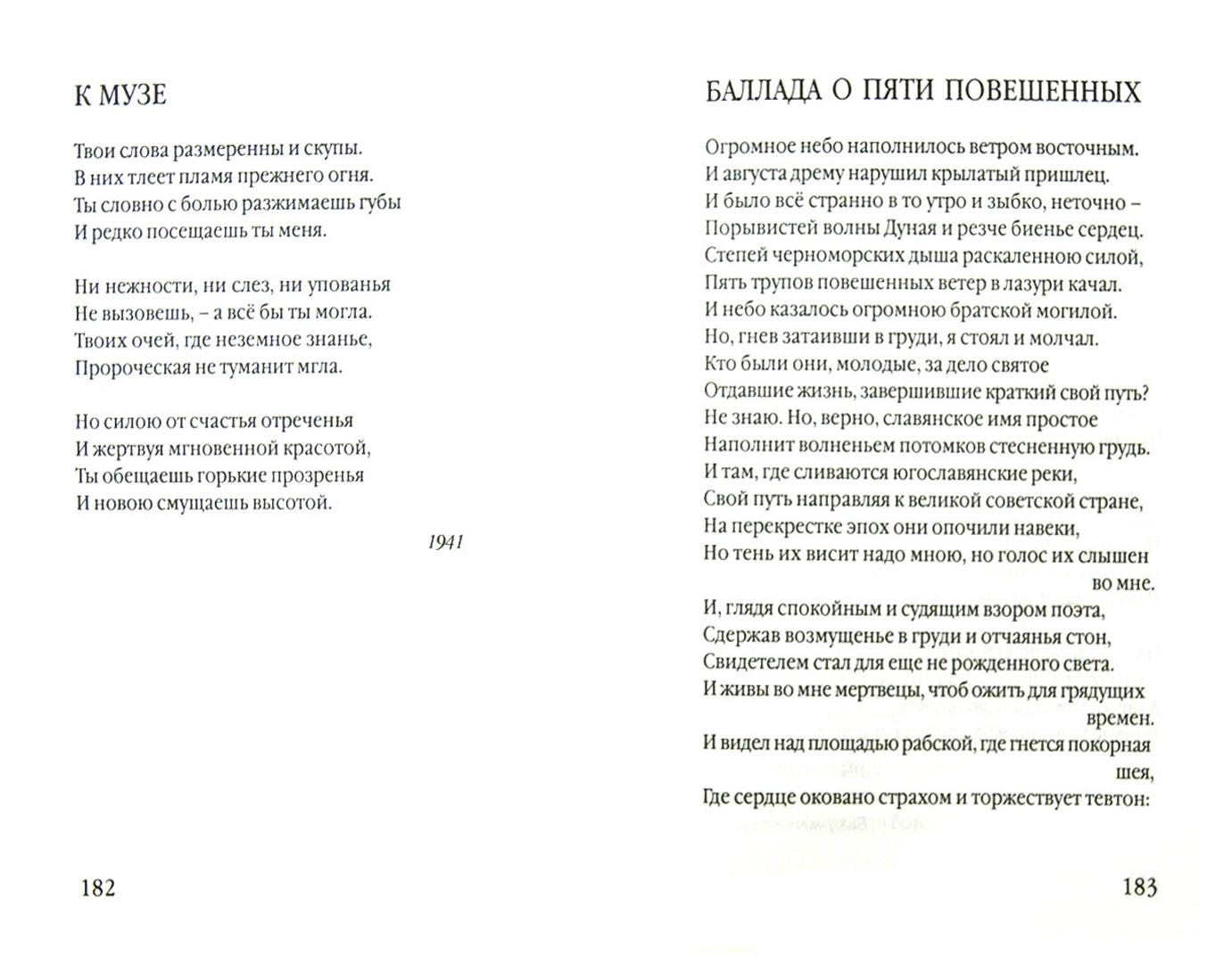Иллюстрация 1 из 9 для Благодарю, за все благодарю. Собрание стихотворений - Илья Голенищев-Кутузов | Лабиринт - книги. Источник: Лабиринт
