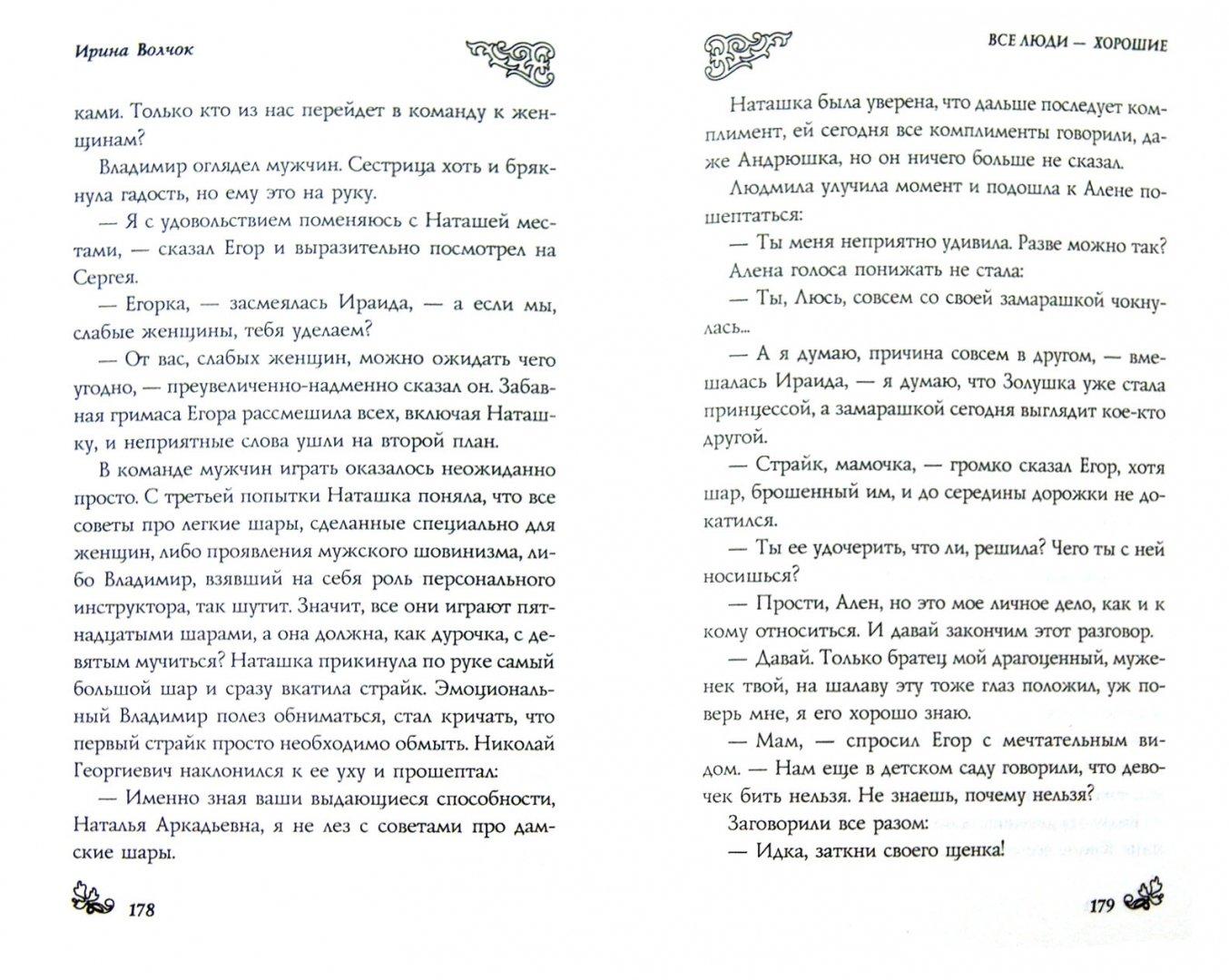 Иллюстрация 1 из 2 для Все люди - хорошие - Ирина Волчок | Лабиринт - книги. Источник: Лабиринт