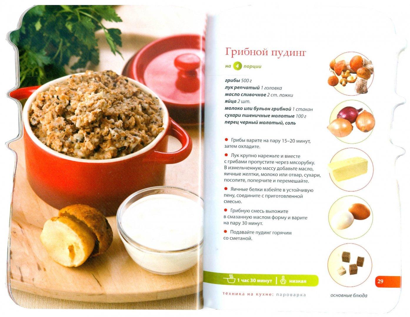Иллюстрация 1 из 7 для Пароварка. Техника на кухне   Лабиринт - книги. Источник: Лабиринт